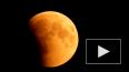 Лунное затмение в Петербурге: дата и время