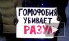 Подробности задержания девушек, обнимавшихся в петербургском метро