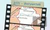 ДТП в Ингушетии унесло жизни 5 человек, в том числе двоих детей