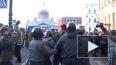Задержанные на Исаакиевской площади отпущены из полиции