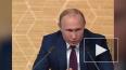 Силой не заставишь любить. Путин высказался о законе ...