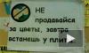 """Петербургские феминистки вышли с лозунгом """"Хватит молиться - обороняйся!"""""""
