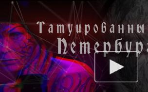 Татуированный Петербург: треш, бодимодификации на 17-м татуфесте