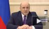Мишустин заявил, что в России непростая ситуация с коронавирусом