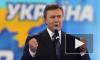 Виктор Янукович намерен вернуться на Украину и защитить народ от беззакония