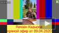 Кадыров извинился за оскорбление противников соглашения ...
