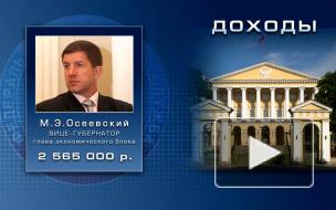 ТОП самых обеспеченных членов правительства Петербурга