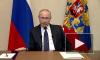 Путин предложил ввести налог на доход от вкладов и ценных бумаг