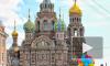 Реставрация храма Спаса на крови обойдется в 78 миллионов рублей