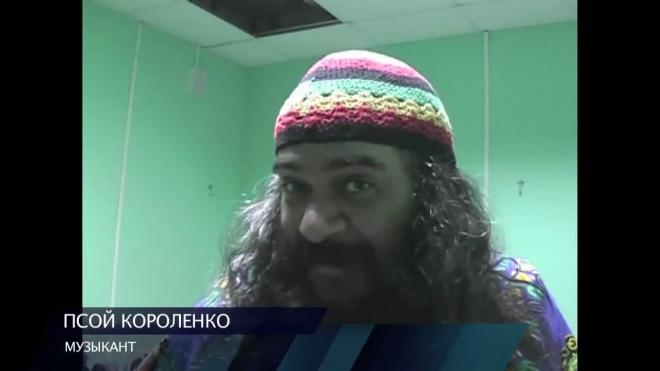 """Псой Короленко спел про """"Былое & Думы"""""""