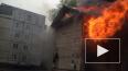 Видео: В Гатчине загорелся двухэтажный жилой дом