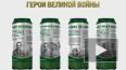 """Банки с пивом, """"украшенные"""" фотографиями героев Великой ..."""