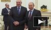 Россия и Белоруссия ведут переговоры о введении единой валюты