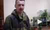 Последние новости Украины: ополченцев признали стороной конфликта, Стрелков выдвинул условия перемирия