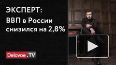 ВВП в России снизился на 2,8%