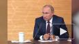 В Bloomberg назвали особенности президентства Путина
