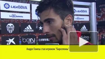 """Андре Гомеш станет игроком """"Барселоны"""""""