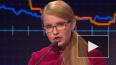 Тимошенко высмеяла Зеленского после критики в свой адрес
