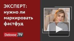 Россиян предложили обезопасить от фастфуда с помощью маркировки