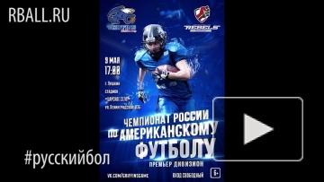 Грифоны Санкт-Петербург приглашают на первую игру