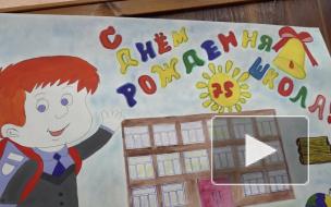 Видео: Школа поселка Советский отпраздновала 75-летний юбилей