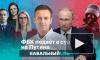 ФБК Навального подал иск к Владимиру Путину
