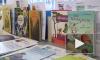 """Видео: в Выборге проходит выставка иллюстрации детской книги """"LOOK!"""""""