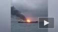 Пожар в Керченском проливе: Что стало известно к утру