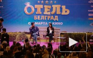 """Состоялся премьерный показ фильма """"Отель Белград"""""""