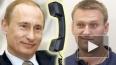 Распечатка телефонного разговора Путина с Навальным ...