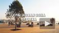 Городские открытия: Новая зона отдыха на Крестовском ...