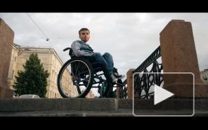 Сильные люди: от Парнаса до Петергофа в инвалидном кресле