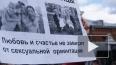 Правозащитники выступают против запрета гей-прайда