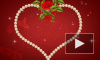 Поздравления с Днем Влюбленных на 14 февраля в стихах и в прозе