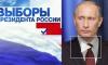 Путин готов ко второму туру президентских выборов