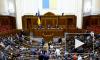 В Верховной Раде призвали изменить закон об исключительности украинского языка