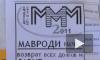 Сергей Мавроди come back: великий комбинатор возвращает долги?