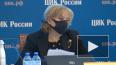 Памфилова рассказала о подготовке к голосованию по ...