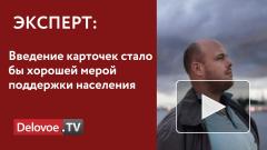 В России предложили ввести выплаты на продукты для нуждающихся