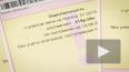 Петербуржцы оплатили около 724 миллионов рублей долга ...