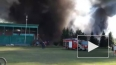 Пожар на стадиона в Абакане, где ранее погиб ребёнок