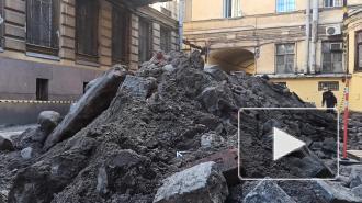 В доме Семенова демонтировали историческую брусчатку. Мнения жителей и строителей разделились