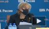 Памфилова рассказала о подготовке к голосованию по поправкам в Конституции