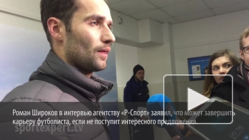 Широков объявил о завершении карьеры