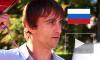 Петербуржцы путают цвета российского флага и Медведева с Полтавченко