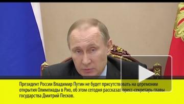 Путин не приедет на  открытие Олимпийских игр в Рио