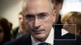 """Дело """"ЮКОСа"""" пересмотрят: с Ходорковского могут списать ..."""