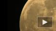 """Земляне увидели """"суперлуну"""""""