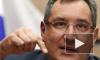 Рогозин: Американская ПРО в Европе направлена против России