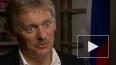Песков заявил, что Россия и Белоруссия пока не договорил ...
